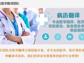 医学病历翻译机构如何选择