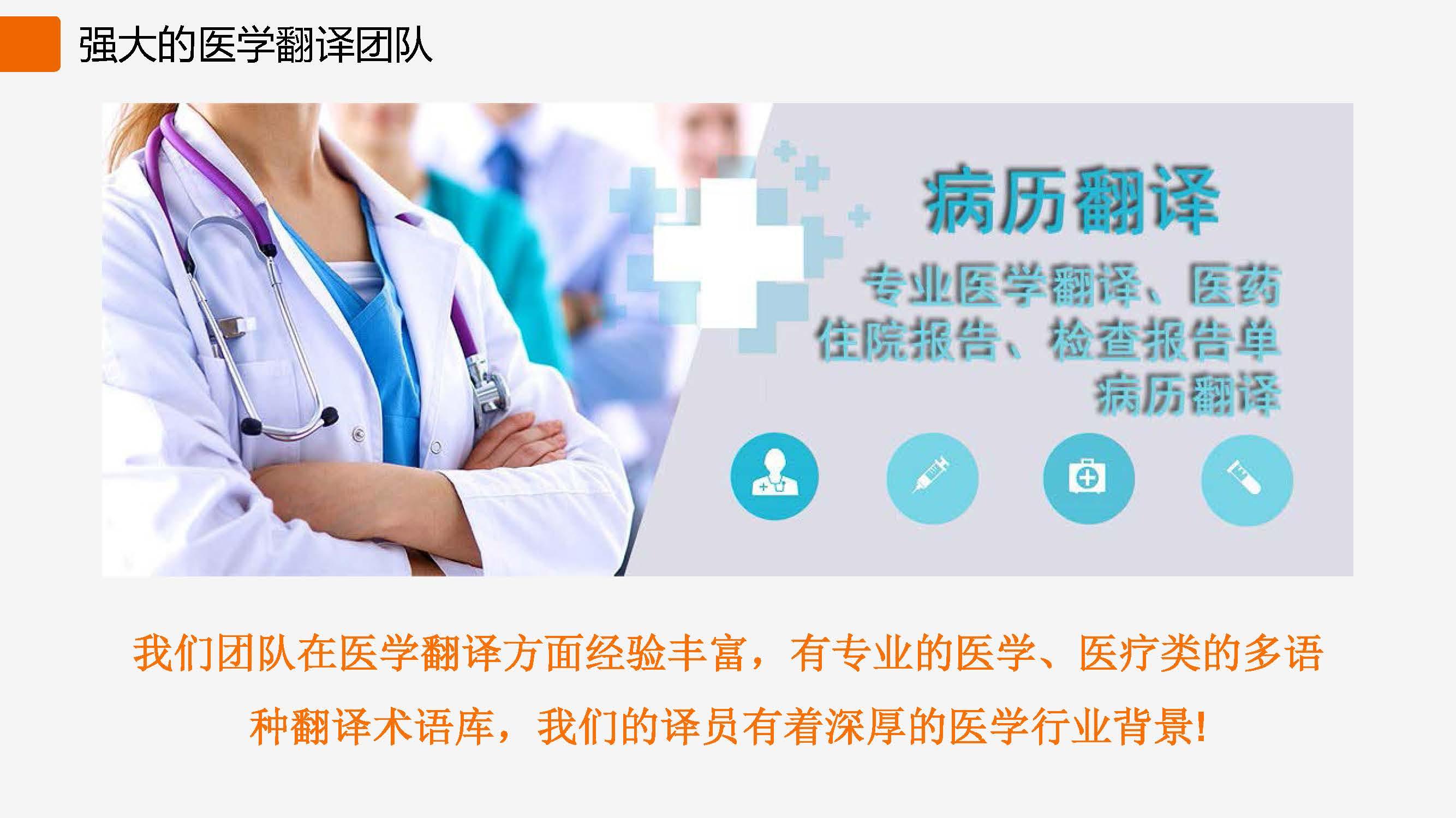 出国病历翻译|医学病例翻译-国外就医就诊材料